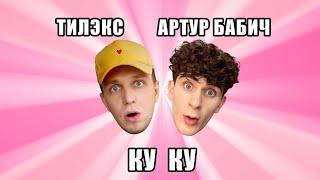 Тилэкс & Артур Бабич - КУ КУ (Премьера трека / 2020) cмотреть видео онлайн бесплатно в высоком качестве - HDVIDEO