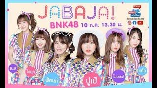เรียงข่าวเล่าเรื่อง คุยกับศิลปิน BNK48 ถึงที่มาของเพลง Jabaja