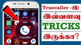 Truecaller-ல இவ்வளவு Tricks இருக்கா? - Tech Tips Tamil