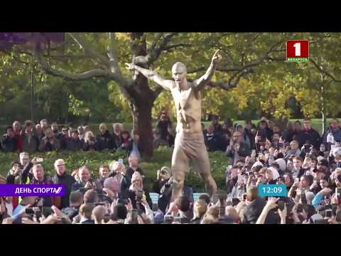 Златан Ибрагимович увековечен в Швеции