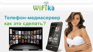 Как по WiFi смотреть видео на телефоне с компьютера и наоборот? - WiFika.RU(Как превратить свой смартфон в медиасервер, с которого можно смотреть видео на ТВ или компьютере? И как..., 2013-09-26T13:01:46.000Z)