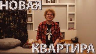 ОБЗОР НОВОЙ КВАРТИРЫ ХОВАНСКОГО