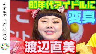 チャンネル登録:https://goo.gl/U4Waal お笑い芸人の渡辺直美(30)が2...