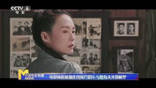 电影频道播出优秀国产电影《攀登者》和《烈火英雄》 【中国电影报道 | 20200521】