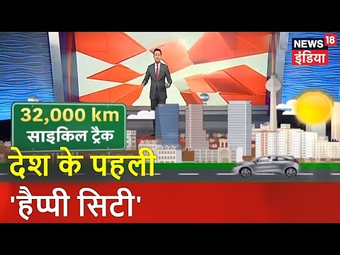 Amravati: देश के पहली 'Happy City' | News18 India
