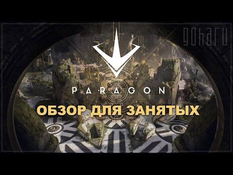 видео: paragon - Обзор для занятых