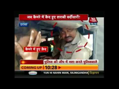 Aaj Subh: Police Caught Drinking Beer In Police Jeep In Etawah, UP