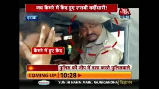 Repeat youtube video Aaj Subh: Police Caught Drinking Beer In Police Jeep In Etawah, UP