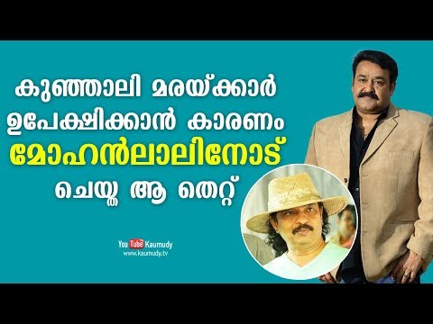I gave up Kunhali Marakkar because of that wrong done to Mohanlal | Jayaraj | Kaumudy TV