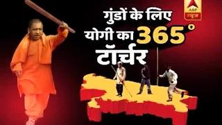 Jan Man: UP CM Yogi Adityanath's 365 degrees torture for hooligans, criminals