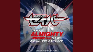 ALMIGHTY~仮面の約束 feat.川上洋平(『仮面ライダーセイバー』主題歌 TV...