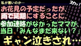 キチママ【カチムカ】ママ友たちとのお花見が雨で延期。当日、参加連絡...