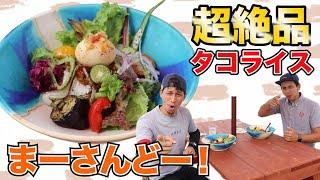"""【ノーマンブラザーズ】超美味しすぎる""""琉球タコライス""""がヤバすぎる!♪🐓"""
