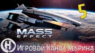 Прохождение Mass Effect - Часть 5 (Капитан)