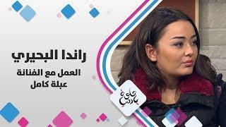 راندا البحيري - العمل مع الفنانة عبلة كامل