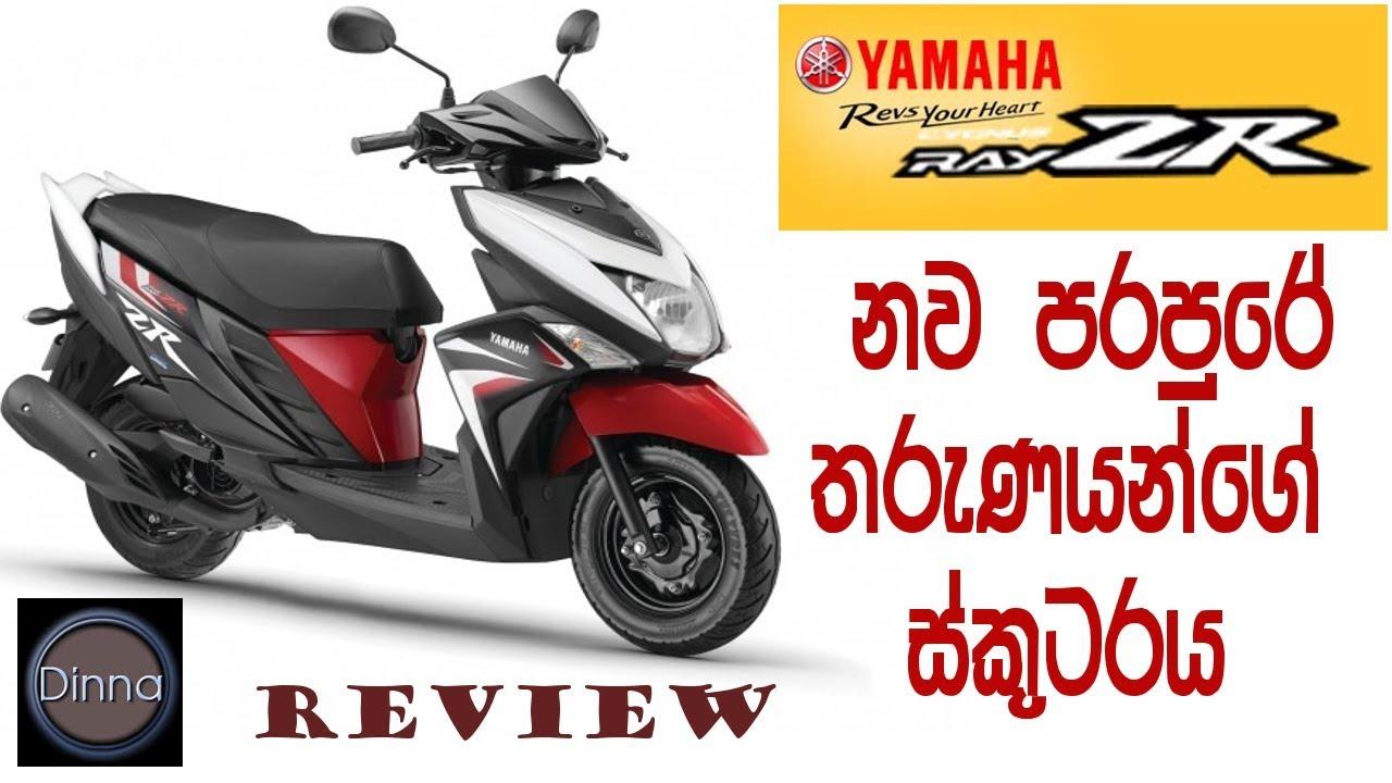 Ray Price Honda >> Yamaha Ray ZR / Yamaha Ray Zr Review in Sinhala - YouTube