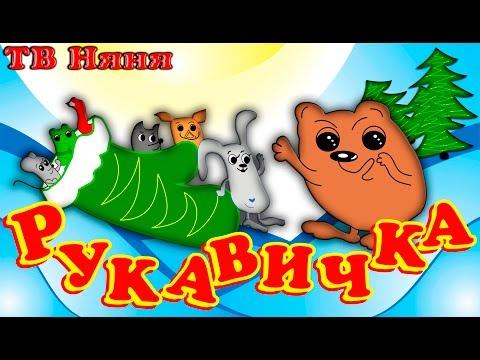 Самый лучший мульт Рукавичка. Мультфильм-сказка на русском языке.