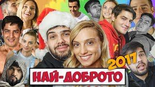 НАЙ-ДОБРОТО ОТ ПАВЕЛ КОЛЕВ ЗА 2017!