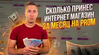 Сколько принес интернет магазин на Prom ua за 1 месяц. Создание интернет магазина.