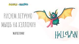 Как нарисовать летучую мышь на Хэллоуин. Видео урок скетчинга маркерами