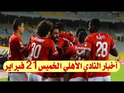جديد أخبار الأهلى اليوم الخميس 21-2-2019 والأهلى يقترب من البطولة والزمالك يتعثر