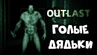 Outlast #3 (Голые дядьки)
