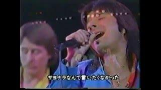 Journey - Live Nippon Budokan 1983 [Night 2 Proshot] (Tokyo, Japan HQ)