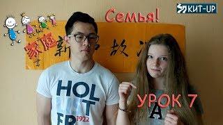 УРОК 7 - Семья - (китайский язык для начинающих с носителем - KIT-UP)