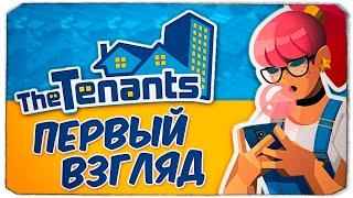 ЛУЧШИЙ СИМУЛЯТОР РЕМОНТА КВАРТИР - THE TENANTS (ОТ СОЗДАТЕЛЕЙ HOUSE FLIPPER)
