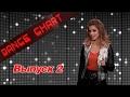 Youtube видео: DANCE CHART. Выпуск 2 /  EUROPA PLUS TV