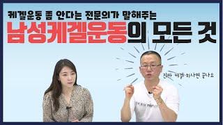남성케겔운동의 모든것 ( Feat. 비뇨기과 의사 닥터…
