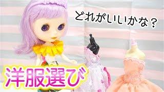 ブライス人形服選び!モテファッション目指して色々着せ替え♪ thumbnail