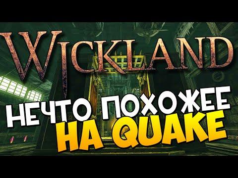НЕЧТО ПОХОЖЕЕ НА QUAKE | Wickland