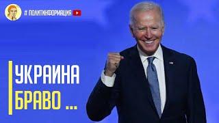 Срочно! Визг в Кремле! Телефонный разговор Байдена с Зеленским и блокировка счетов контрабандистов