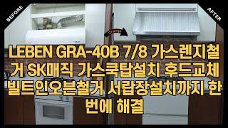 LEBEN GRA-40B 7/8 가스렌지철거 SK매직 …