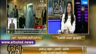 القمص داوود إبراهيم: زيارة الإمام الأكبر للكاتدرائية أكبر دليل على وحدة الشعب..فيديو