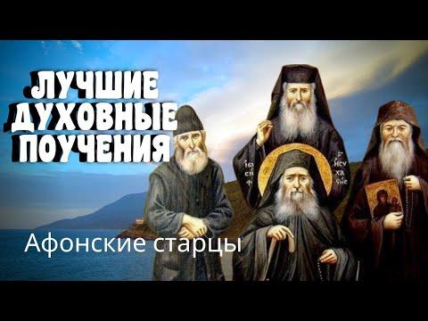 Афонские старцы -