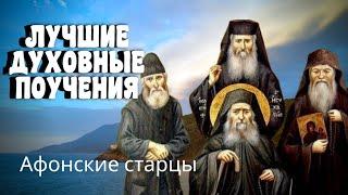 Афонские старцы -   Духовные поучения