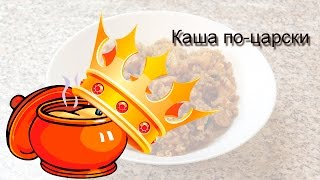 Царская каша - самая вкусная гречневая каша!