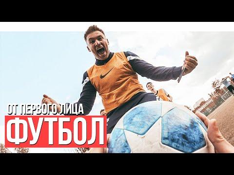 От первого лица: Футбол