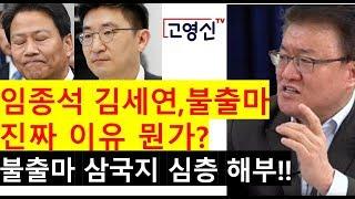 [고영신TV] 임종석, 권력투쟁 패배설 검찰소환설 총리차출설 등 설설설!! (출연: 서정욱 변호사)
