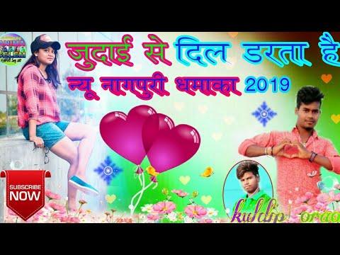 New Nagpuri Song(2019)Judai Se Dil Darta Haiजुदाई से दिल डरता है न्यू नागपुरी धमाका 2019