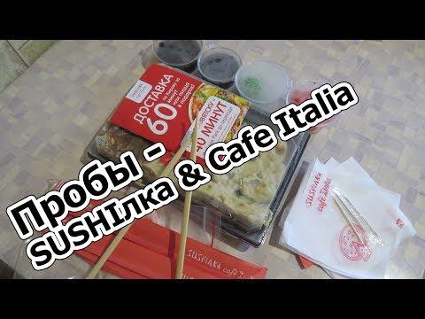 Пробы - SUSHIлка & Cafe Italia. Киров.