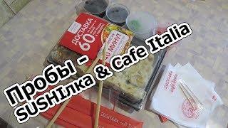 Пробы - SUSHIлка & Cafe Italia