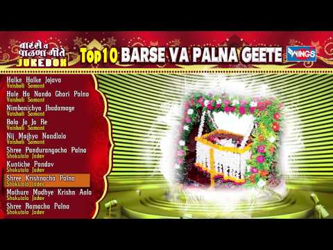 Super Hits Marathi Top 10 Full Song Barse Va Palna Geete -Halke Halke Jogava -Bala Jo Jo Re