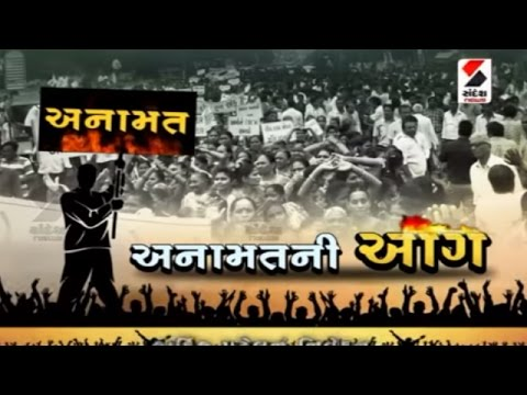 Patidar Anamat Andolan Preparation of Maha Rally on 25 August || Sandesh News