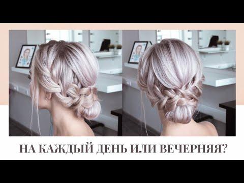 Пучок, Косички, «Рёбрышки».  Прическа на тонкие волосы. Hairstyle For Thing Hair