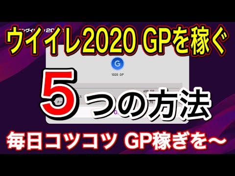 ウイイレ2020 GPを稼ぐ5つの方法を紹介!!