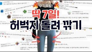 앞벅지 볼록, 뒷벅지 셀룰라이트, 허벅지 안쪽살 모조리 불태우고🔥 [여리탄탄 일자 허벅지] 되는 7일 루틴