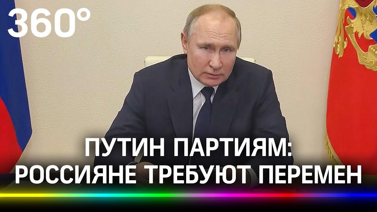 Путин: люди требуют ощутимых перемен